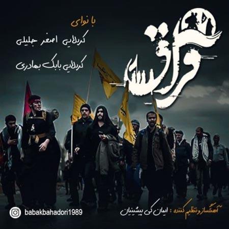 دانلود آهنگ جدید بابک بهادری و اصغر جلیلی فراق