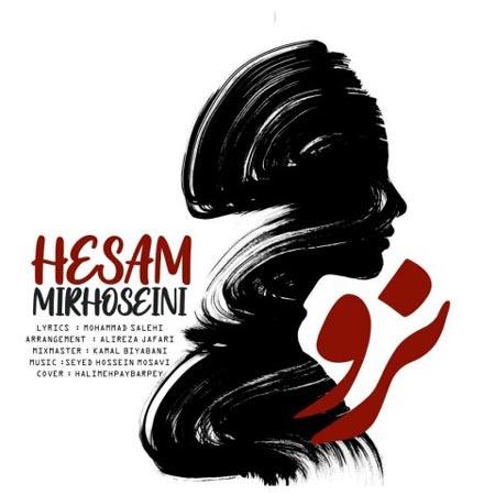 دانلود آهنگ جدید حسام میرحسینی نرو