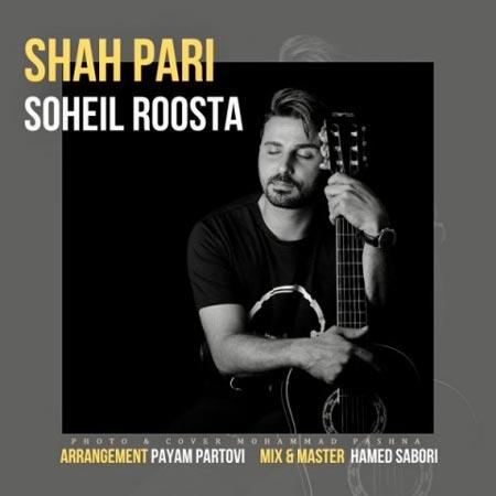 دانلود آهنگ جدید سهیل روستا شاه پری